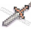 Брелок-меч Minecraft